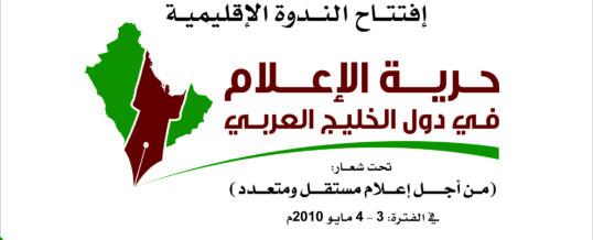 الندوة الإقليمية ( حرية الإعلام في دول الخليج العربي – من أجل إعلام مستقل ومتعدد ) 3 و 4 مايو 2010