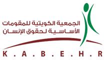 الجمعية الكويتية للمقومات الأساسية لحقوق الانسان