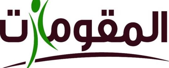 نعي شهيدي الكويت والعمل الخيري الأستاذ الدكتور وليد العلي والشيخ فهد الحسيني