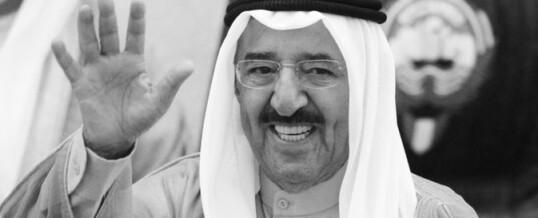 بيان نعي مشترك من جمعيات النفع العام الكويتية